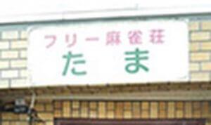 たま【新店情報】