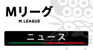 「熱闘Mリーグ」が毎週日曜22時から放送決定!全試合ダイジェストも