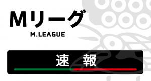 二階堂・前原・白鳥・朝倉が初戦で激突【Mリーグ 10/4】