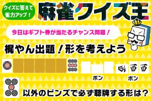 【麻雀クイズ王】スライドする3メンチャン