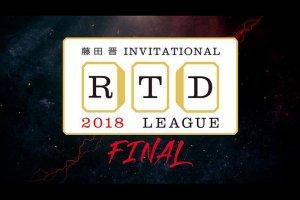 【10/20(土)16:00】RTDリーグ 2018 FINAL 初日