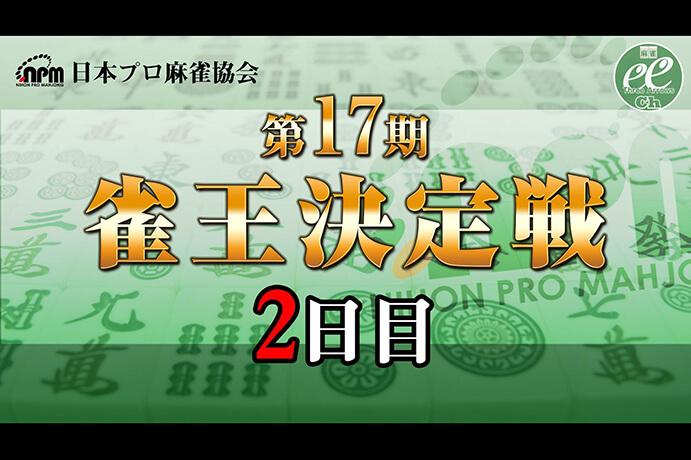 【10/20(土)11:00】第17期雀王決定戦2日目(6~10回戦)