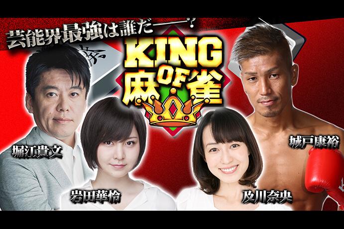 【10/20(土)15:00】dTVチャンネル杯 KING of 麻雀 第6回