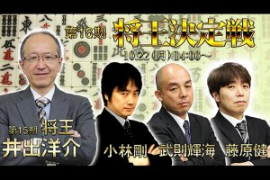 【10/22(月)14:00】第16期将王決定戦 1日目