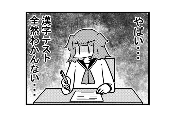 第1267話 女流雀士の漢字テスト