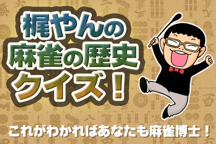 【麻雀クイズ王】次の役のうち、日本産まれの役は?【梶やんの歴史クイズ】