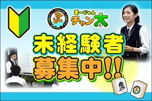 【PR】スタッフを大切にするお店!麻雀チャン太 メンバー経験者大募集!