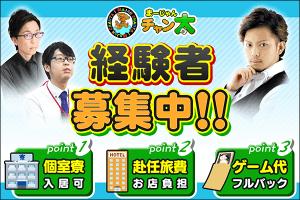 【PR】未経験者大歓迎!麻雀チャン太 メンバー大募集!