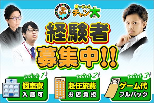 スタッフを大切にするお店!麻雀チャン太 メンバー経験者大募集!【PR】