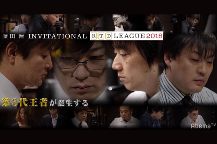 小林剛はそれを鳴き、鈴木たろうはそれを鳴かない RTDリーグ2018決勝1日日レポート