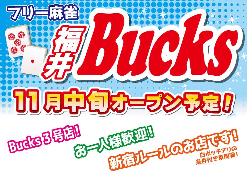 福井Bucks【新店情報】