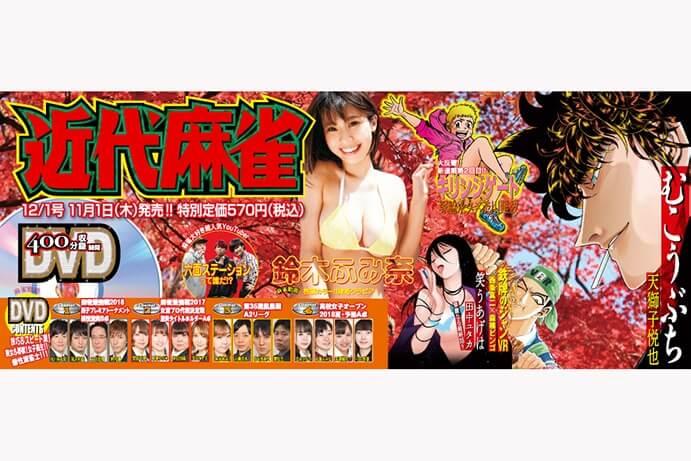 【本日11月1日発売】『近代麻雀』12月1日号 巻頭カラーは鈴木ふみ奈グラビア!