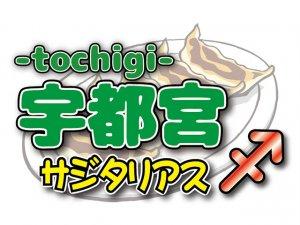 まーちゃお梅田店【新店情報】