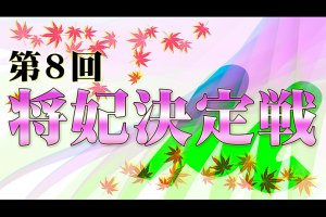 【11/03(土)11:00】第17期雀王決定戦3日目(11~15回戦)
