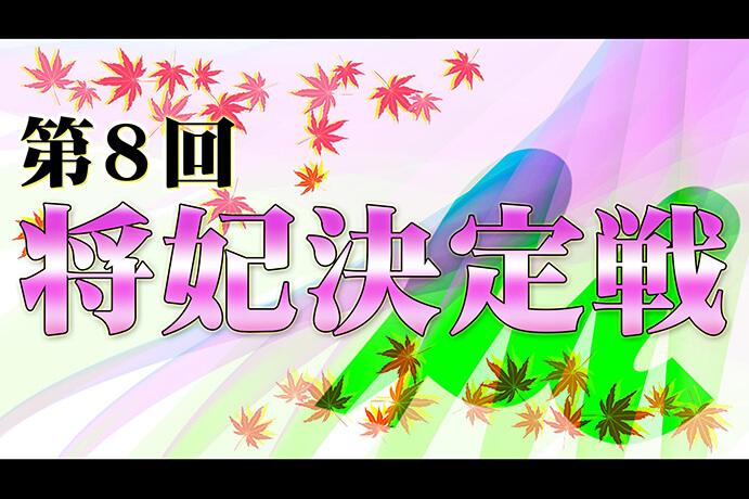 【11/04(日)14:00】麻将連合 第8期将妃決定戦