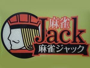 麻雀 ジャック