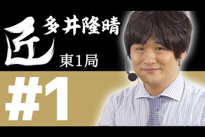 「麻雀の匠」多井隆晴の強さの秘密に迫る!【ひなたんの麻雀するしない?】