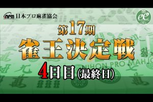 【11/11(日)15:30】最高位戦・第43期新人王戦決勝
