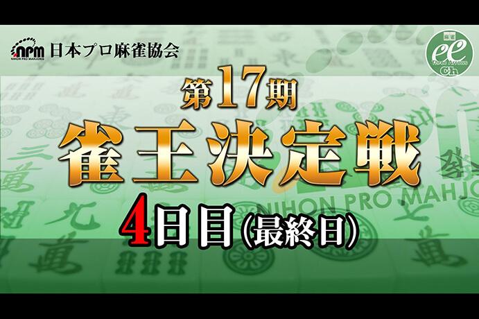 【11/10(土)11:00】第17期雀王決定戦最終日(16~20回戦)