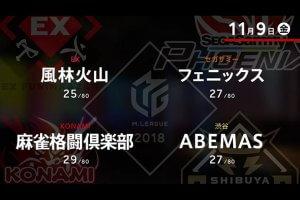 前原が3勝目!松本も3勝目を挙げ個人5位へ【Mリーグ 11/9結果】