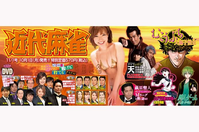 【本日10月1日発売】『近代麻雀』11月1日号 巻頭カラーは藤田恵名グラビア!