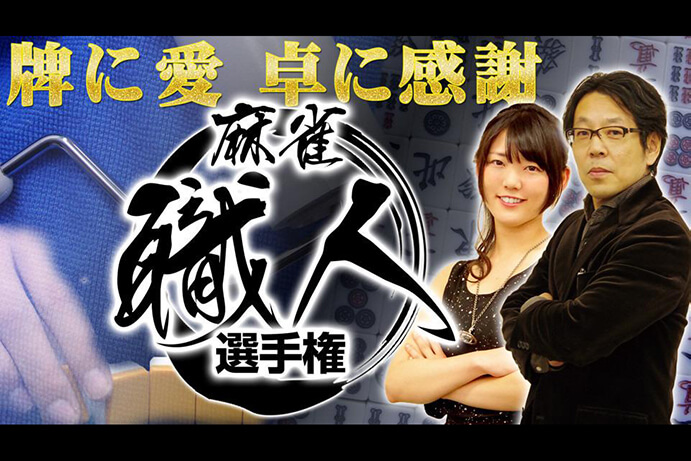 【11/15(木)19:00】麻雀職人選手権