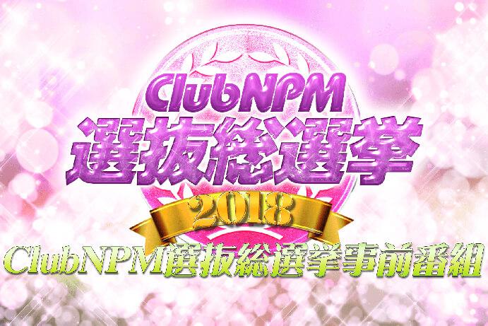 【11/19(月)21:00】ClubNPM選抜総選挙2018【事前番組】
