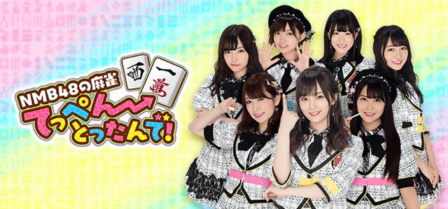 NMB48の公式ゲームアプリ『NMB48の麻雀てっぺんとったんで!』11月21日(水)から事前登録を開始!