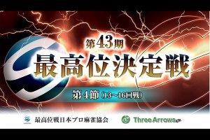 【11/21(水)13:00】第43期最高位戦B1リーグ 第12節(最終節)