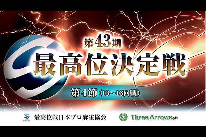 【11/23(金)11:00】第43期最高位決定戦 第4節(12~16回戦)