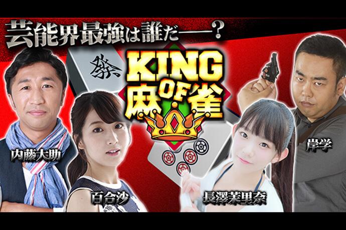 【11/24(土)13:00】dTVチャンネル杯 KING of 麻雀 第7回