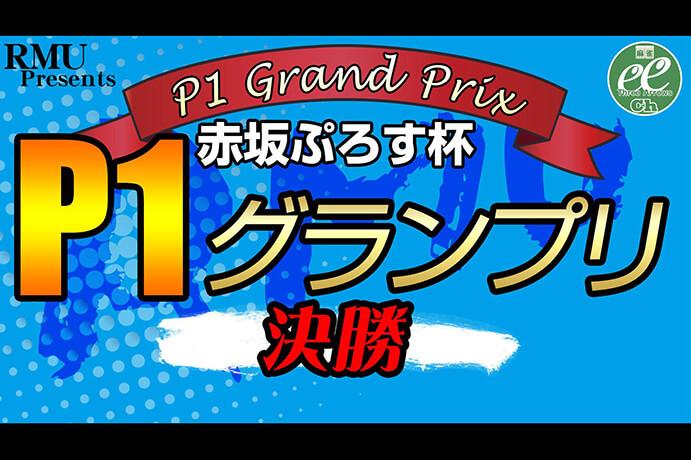 【11/25(日)11:00】RMU・赤坂ぷろす杯 P1グランプリ決勝