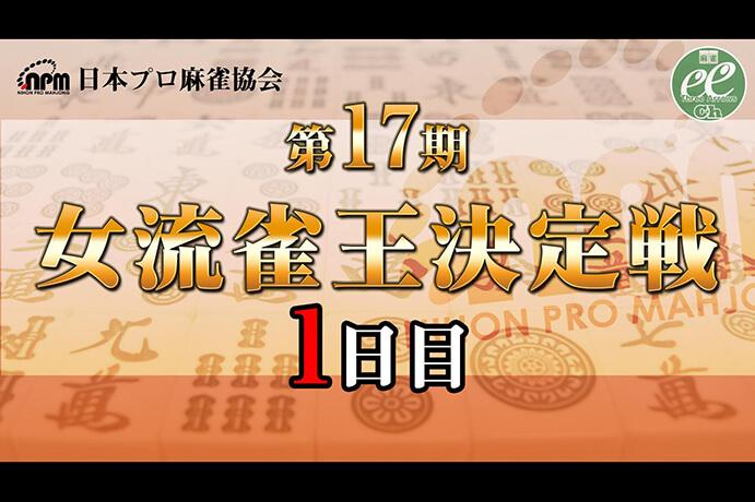 【12/1(土)11:00】第17期女流雀王決定戦1日目(1~5回戦)