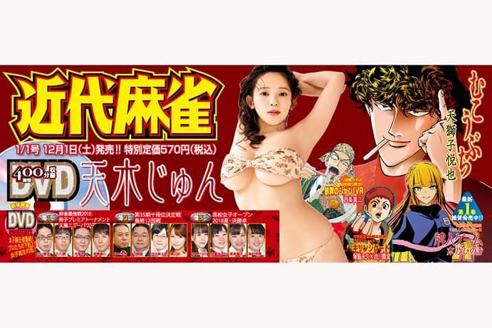【本日12月1日発売】『近代麻雀』1月1日号 巻頭カラーは天木じゅんグラビア!
