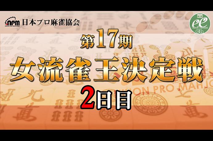 【12/8(土)11:00】第17期女流雀王決定戦2日目(6~10回戦)