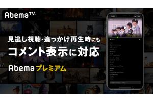 AbemaTV 有料会員向けに「見逃しコメント機能」の提供を開始