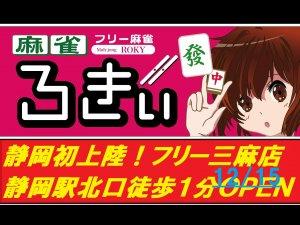 麻雀ルーム オアシス【新店情報】