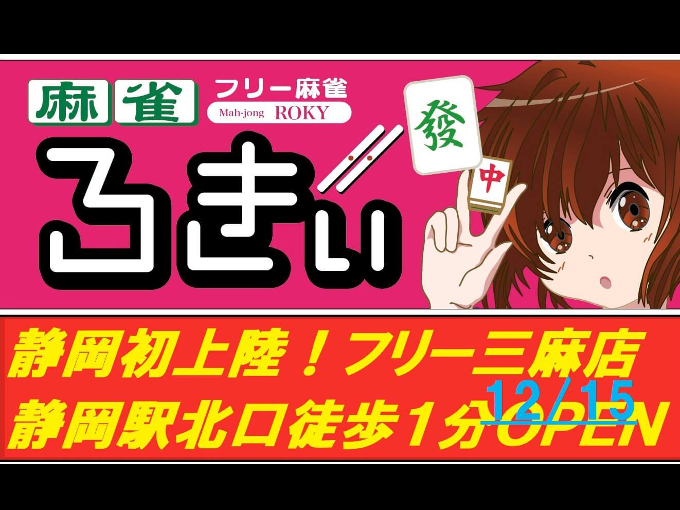 雀荘 ろきぃ 静岡店【新店情報】