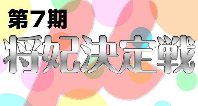 【12/16(土)14:00】麻将連合 第7期将妃決定戦