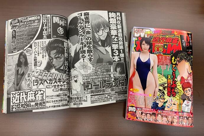 近代麻雀が月刊化 岡田紗佳原作など新連載6本開始!
