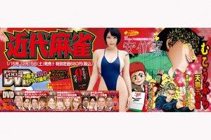 【本日12月15日発売】『近代麻雀』1月15日号 巻頭カラーは安位薫グラビア!