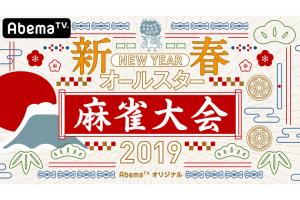 AbemaTV『新春オールスター麻雀大会2019』開催決定! 1月2日夜7時から24時間生放送
