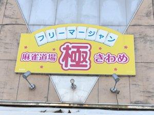 マーチャオ 小倉 マーキュリー【新店情報】