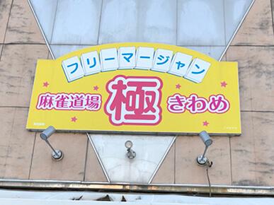 麻雀道場 ~極~【新店情報】