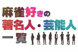 【12/22(土)13:00】dTVチャンネル杯 KING of 麻雀 第8回