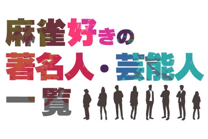 麻雀好きの著名人・芸能人一覧(2019/9/3更新)