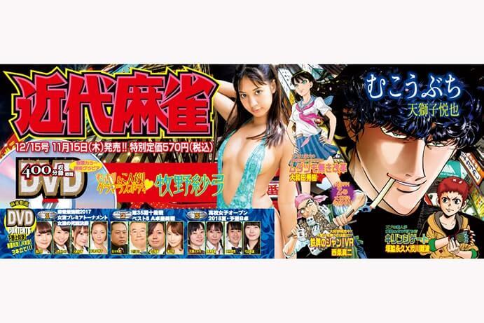 【本日11月15日発売】『近代麻雀』12月15日号 巻頭カラーは牧野紗弓グラビア!