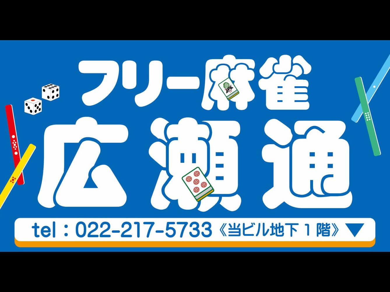 麻雀 広瀬通【新店情報】