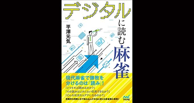 【12/14(木)発売】デジタルに読む麻雀(平澤 元気)