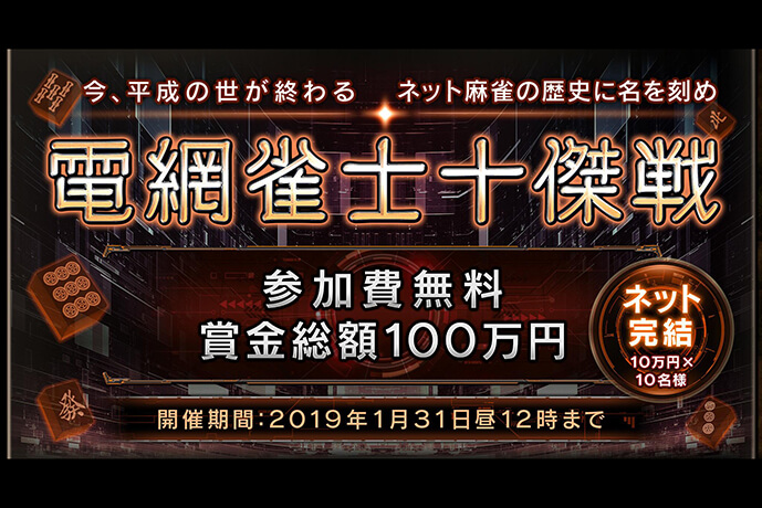 【12/28(金)19:00】Maru-Jan研究所
